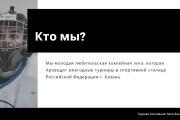 Стильный дизайн презентации 819 - kwork.ru