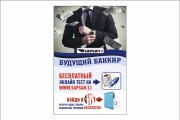 Дизайн баннеров 16 - kwork.ru