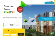 Копия сайта, landing page + админка и настройка форм на почту 205 - kwork.ru
