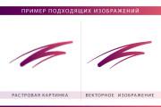 Вектор. Отрисовка в векторе простых эскизов, иконок, логотипов, растра 17 - kwork.ru