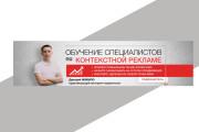 Баннер для соц. сетей и сайтов 2 по цене одного 12 - kwork.ru