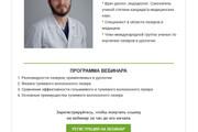 Сделаю адаптивную верстку HTML письма для e-mail рассылок 121 - kwork.ru
