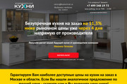 Делаю копии landing page 72 - kwork.ru