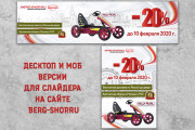 Баннер статичный 46 - kwork.ru