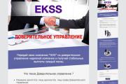 Дизайн и верстка адаптивного html письма для e-mail рассылки 147 - kwork.ru