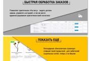 Создание интернет-магазина на CMS OpenCart, OcStore под ключ 19 - kwork.ru