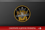 Логотип 28 - kwork.ru