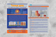 Дизайн - макет любой сложности для полиграфии. Вёрстка 66 - kwork.ru