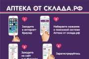 Разработаю рекламный макет для журнала, газеты 45 - kwork.ru