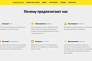 Создание сайта - Landing Page на Тильде 291 - kwork.ru