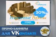 Разработаю 3 promo для рекламы ВКонтакте 170 - kwork.ru