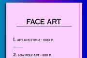 Выполню дизайнерскую работу Логотип, арт, аватар 50 - kwork.ru