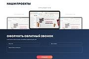 Вёрстка сайтов по доступной цене 377 - kwork.ru