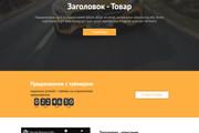 Сайт под ключ. Landing Page. Backend 363 - kwork.ru
