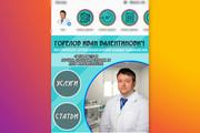 Оформление Instagram профиля 59 - kwork.ru