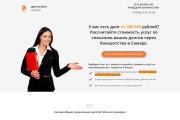 Копия сайта, landing page + админка и настройка форм на почту 154 - kwork.ru