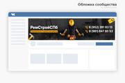 Профессиональное оформление вашей группы ВК. Дизайн групп Вконтакте 111 - kwork.ru