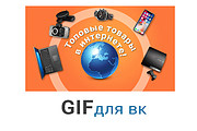 Сделаю 2 качественных gif баннера 138 - kwork.ru