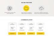 Дизайн продающего лендинга для компании 50 - kwork.ru