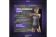 Создам цепляющий баннер для рекламы или сайта 31 - kwork.ru