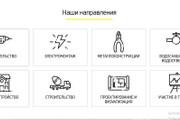 Создам лендинг на вордпресс 115 - kwork.ru