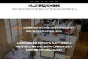 Лендинг для любых целей на Wordpress 139 - kwork.ru