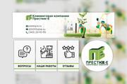 Профессиональное оформление вашей группы ВК. Дизайн групп Вконтакте 148 - kwork.ru