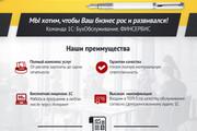 Сделаю 1 баннер статичный для интернета 61 - kwork.ru
