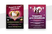 Листовка или флаер 2 варианта 115 - kwork.ru