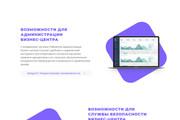 Дизайн для страницы сайта 83 - kwork.ru