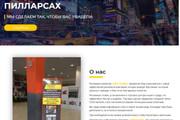 Landing Page с 0 + дизайн 161 - kwork.ru