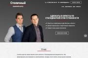 Сайт на WordPress под ключ 15 - kwork.ru