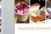Сделаю презентацию в PowerPoint 42 - kwork.ru