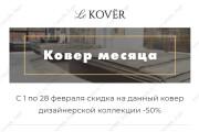 Html-письмо для E-mail рассылки 128 - kwork.ru
