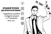 Нарисую CG персонажа 38 - kwork.ru