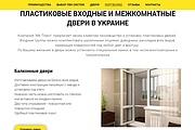 Создание сайта - Landing Page на Тильде 284 - kwork.ru