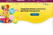 Первый экран Landing Page 41 - kwork.ru