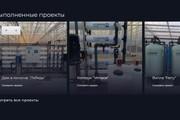 Сверстаю сайт по любому макету 315 - kwork.ru