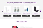 Сайт под ключ. Landing Page. Backend 466 - kwork.ru