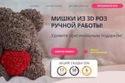 Сделаю копию сайта, Landing page, одностраничник, продающий сайт 13 - kwork.ru