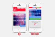 Любая верстка из PSD макетов 153 - kwork.ru