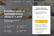 Верстка с Вашего любого макета или же с картинки 27 - kwork.ru