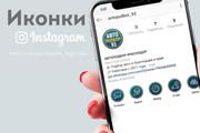 5 Иконок для актуальных историй в Инстаграм 15 - kwork.ru