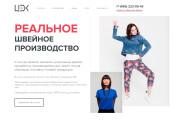 Разработка Landing Page Под ключ Только уникальный дизайн 14 - kwork.ru