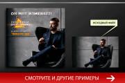 Баннер, который продаст. Креатив для соцсетей и сайтов. Идеи + 185 - kwork.ru
