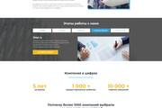 Дизайн страницы сайта 124 - kwork.ru