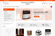 Профессионально создам интернет-магазин на insales + 20 дней бесплатно 94 - kwork.ru