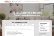 Скопирую Landing Page, Одностраничный сайт 135 - kwork.ru