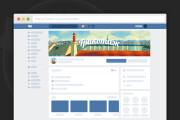 Сделаю оформление Вконтакте для группы 131 - kwork.ru
