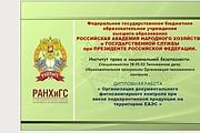 Стильный дизайн презентации 842 - kwork.ru